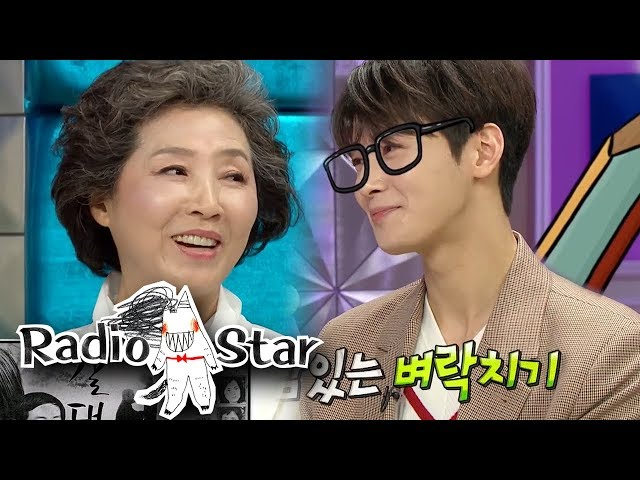 Cha Eun Woo is Genius at Studying other Guests [Radio Star Ep 567]