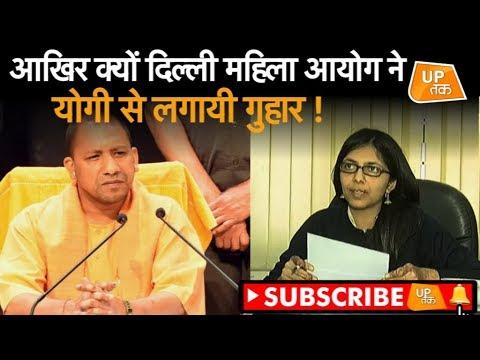 आखिर क्यों दिल्ली महिला आयोग ने योगी से लगायी गुहार !   UP Tak