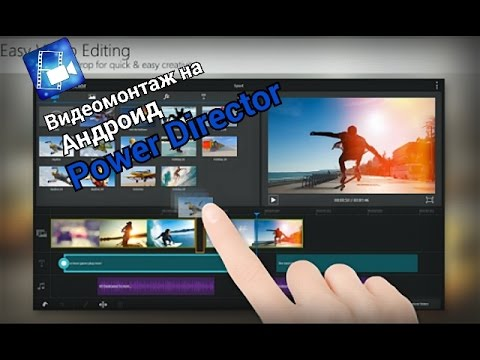 Скачать программу видеомонтаж на андроид бесплатно