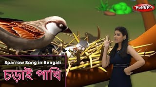 Sparrow Song in Bengali | Bengali Rhymes For Kids | Baby Rhymes Bengali | Bangla Children Songs