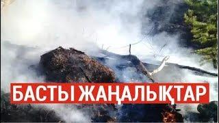 Басты жаңалықтар. 17.07.2019 күнгі шығарылым / Новости Казахстана