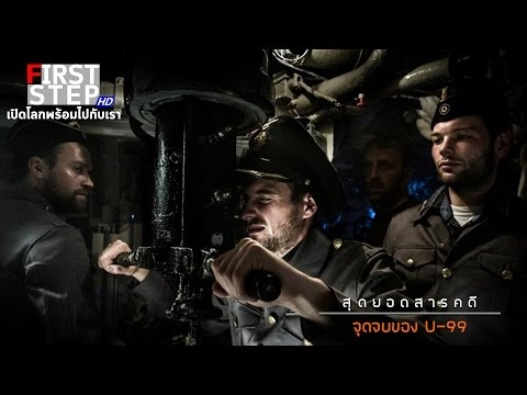 สารคดีนรกใต้สมุทร ตอน จุดจบของ U-99 l สารคดีช่อง FIRSTSTEP ภาพชัดระดับ HD