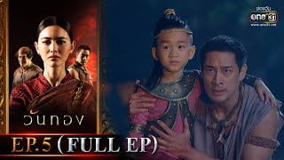 Wanthong | EP.5 (FULL EP) | 15 Mar 2021 | one31