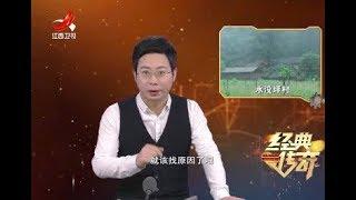"""《经典传奇》解读""""生死守恒""""村 探秘神秘人间奇闻录20190219"""