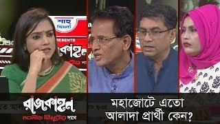মহাজোটে এত আলাদা প্রার্থী কেন? || Rajkahon 02 || রাজকাহন || DBC News. 10/12/18