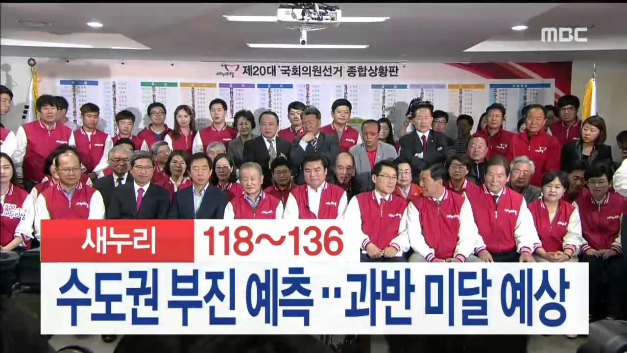 MBC 선택 2016 - 총선 개표방송 카운트다운 (Korean legislative election Exit Poll Count Down)