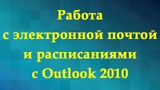 Работа с электронной почтой и расписаниями с Outlook 2010