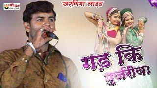 प्रभु मंदारिया न्यु देव जी डीजे सॉन्ग 2019... गढ़ की गुजरिया... Parbhu Mandariya New Dj Song 2019..