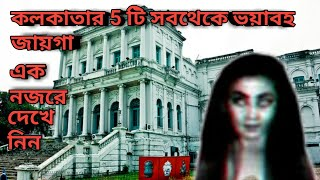 most haunted places in Kolkata || haunted places in kolkata