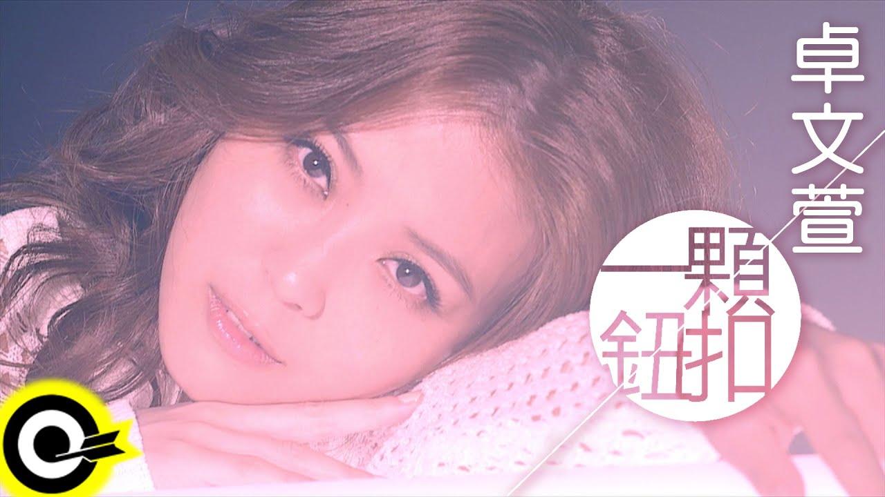 卓文萱 Genie Chuo【一顆鈕扣 One Button】Official Music Video HD