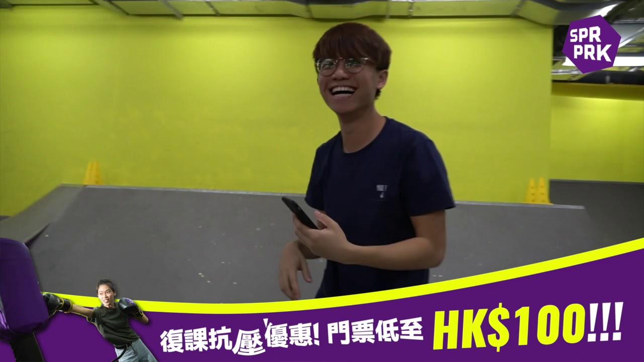 復課抗壓優惠! 門票低至HK$100 ! - YouTube