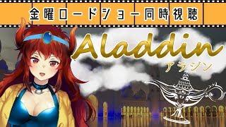 【アラジン】金曜ロードショー同時視聴!アニメーション映画アラジンをみる!【にじさんじ】