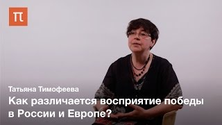 Мемориализация Дня победы-Татьяна Тимофеева