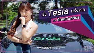 เฟื่องลดา | นั่ง Tesla ครั้งแรก! กับ GrabCarPlus 😱