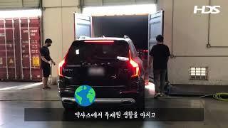 미국에서 귀국 볼보 XC90 한국으로 귀국차량운송