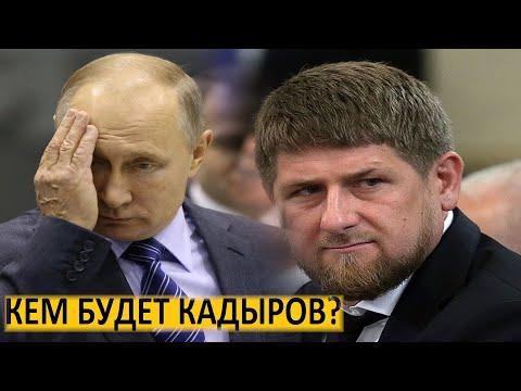 Отставка Кадырова: источник в Кремле рассказал, куда пропал глава Чечни
