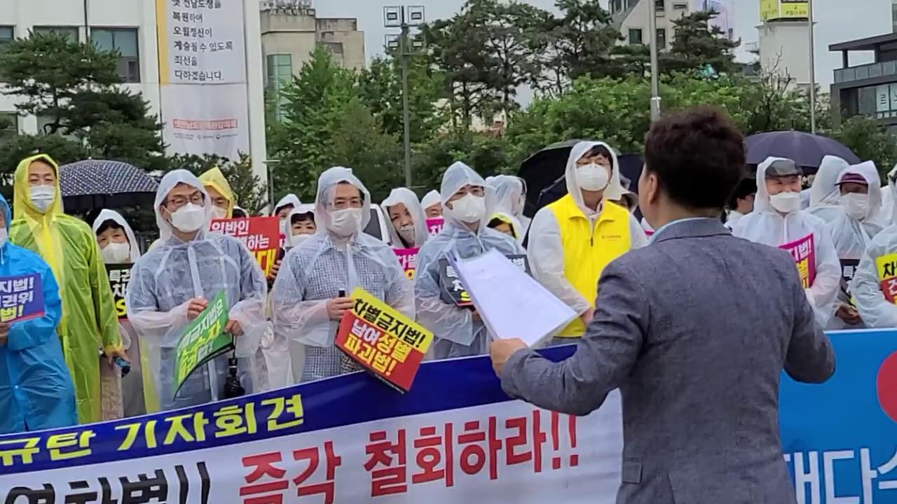 나쁜차별금지법 반대 집회 준비모습 (광주 5,18 민주광장)