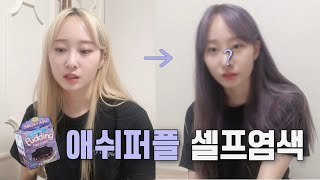 애쉬라벤더=보라색 셀프 염색 하기♀️ (feat. 이…