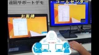 日本テレックスシステムがお客様にご提供しているリモートサポートをご...