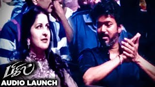 Thalapathy Vijay - Sangeetha Vijay Cute Moments | Bigil Audio Launch