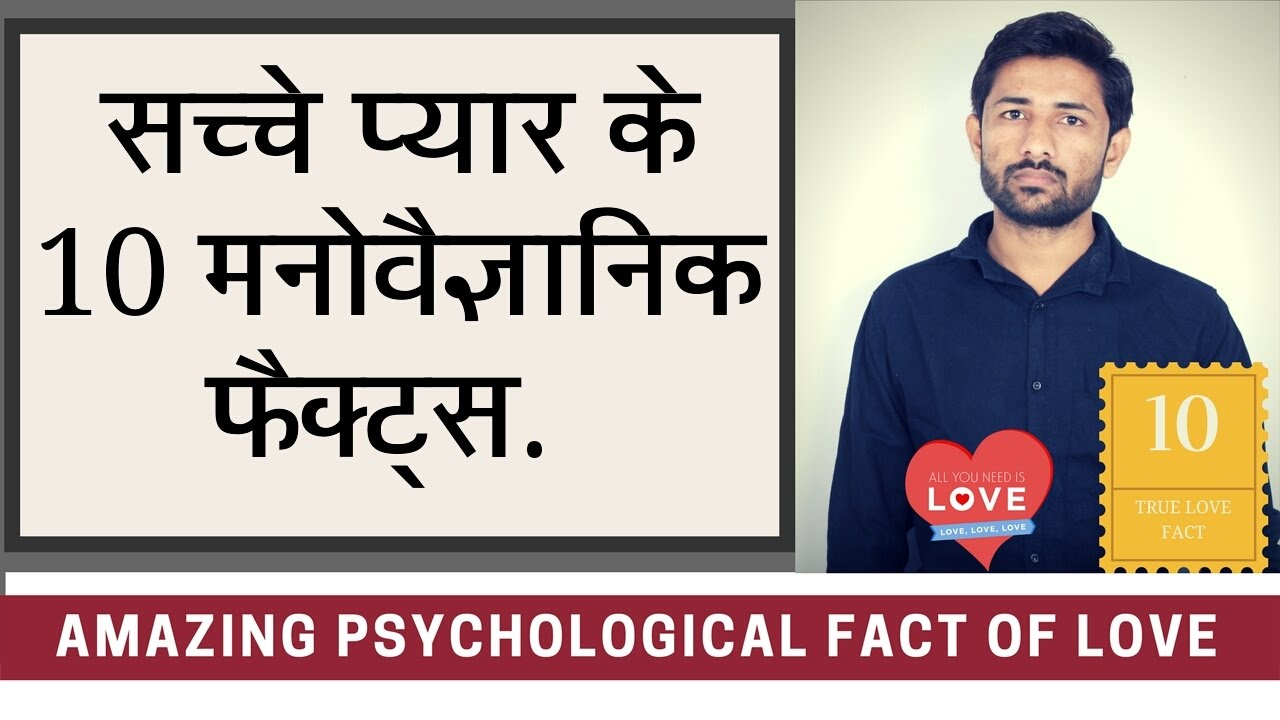 10 AMAZING PSYCHOLOGICAL FACTS ABOUT TRUE LOVE IN HINDI ...
