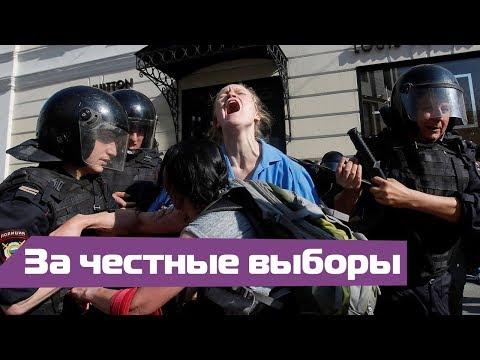 Массовые протесты в Москве. «Вернем себе право на выборы»: прямая трансляция
