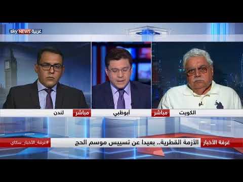 الأزمة القطرية.. بعيدا عن تسييس موسم الحج