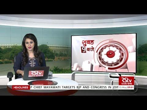 Hindi News Bulletin   हिंदी समाचार बुलेटिन – May 15, 2019 (9 am)