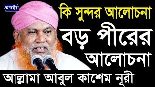 বড় পীরের আলোচনা ৷ Allama Abul Kashem Nuri   Bangla Waz ৷ Azmir Recording   2017