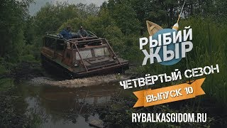 Авантюрная рыбалка 2017 на секретных торфяниках. Рыбий жЫр 4 сезон выпуск 10