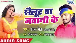 Saliut Ba Jawani Ke - Pankaj Mishra - Bhojpuri Hit Songs 2018