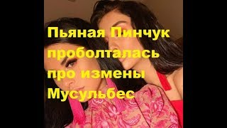 Пьяная Пинчук проболталась про измены Мусульбес. ДОМ-2 новости
