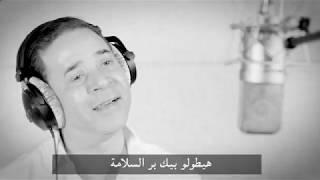 يابو بالطو ابيض | مدحت صالح | إهداء من شركة تنمية الى جيش مصر الابيض
