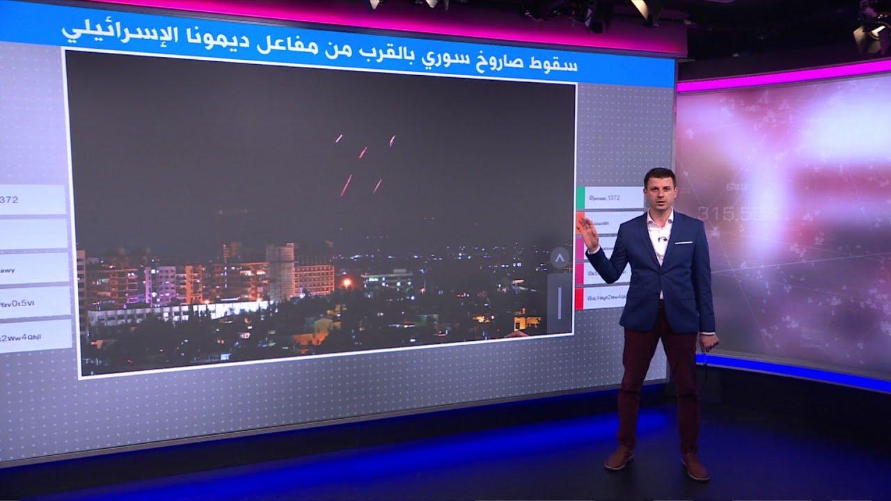 طائش أم مقصود؟ تفاصيل سقوط الصاروخ السوري قرب مفاعل ديمونا النووي جنوبي إسرائيل  - نشر قبل 46 دقيقة