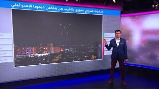 طائش أم مقصود؟ تفاصيل سقوط الصاروخ السوري قرب مفاعل ديمونا النووي جنوبي إسرائيل