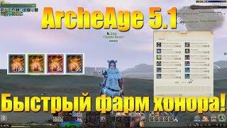 ARCHEAGE 5.1 - САМЫЙ БЫСТРЫЙ СПОСОБ ФАРМА ХОНОРА!
