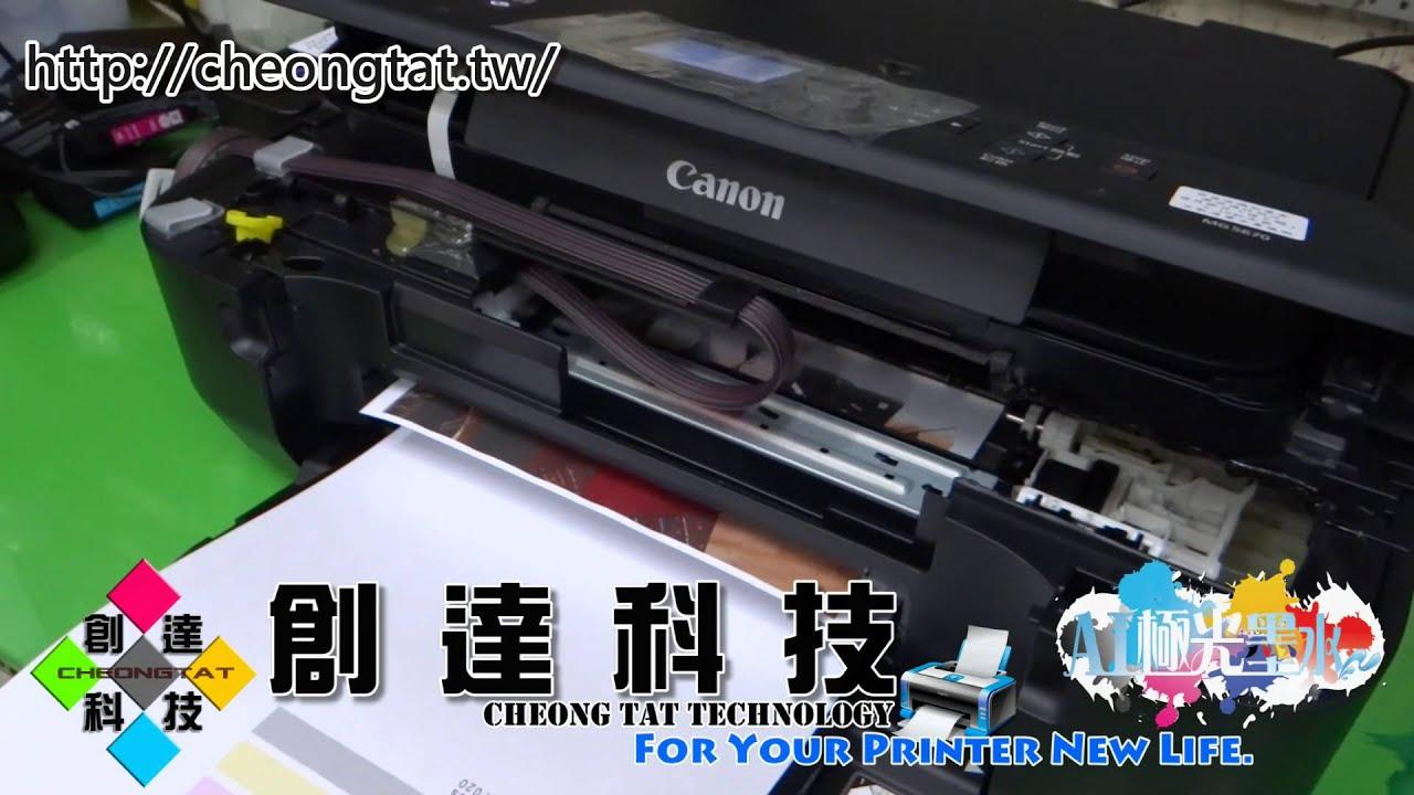 Download Canon PIXMA MG5670 連供改裝後打印範例 AI極光 CANON 750 751墨盒機種 專用染料墨水 20150427