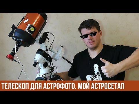 Телескоп для астрофото. Мой первый, серьёзный астросетап.