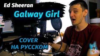 Ed Sheeran - Galway Girl (Cover на русском/перевод от Micro lis)