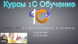 видео курсы 1с бухгалтерия алматы