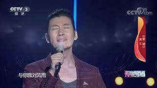 《天天把歌唱》 20200429| CCTV综艺
