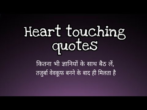 Best Motivational And Inspirational Quotes In Hindi || Heart Touching Quotes