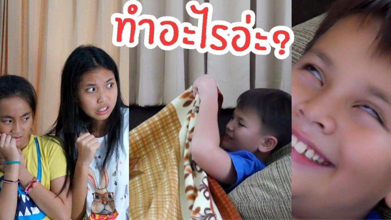 เมื่ออยู่บ้านคนเดียว เคยทำแบบนี้มั้ย? ใยบัว ฟันแฟมิลี่ Fun Family | How To ? ทำไงดี?