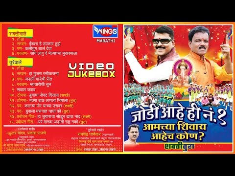 New Shakti Tura Songs | Jodi Aahe Hi No. 1 | Ramchandra Ghanekar | Full Video Album 2015