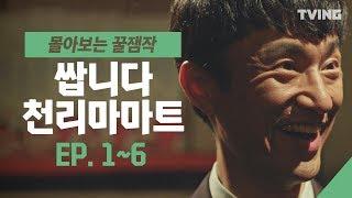 [쌉니다천리마마트] 정복동 사장 건들면 다 주옥되는거야~ EP. 1~6  하이하이트 (김병철,이동휘,정혜성, 이순재)   pegasus market  mix clip