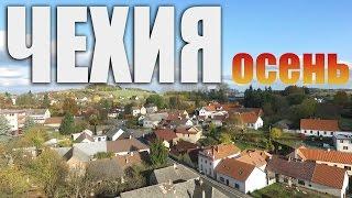 Чехия / Немного уходящей осени и замок Штернберк [NovastranaTV](Так выглядит Чехия осенью. Покажется немного необычным формат и вид на замок Штернберк, но не беспокойтесь,..., 2016-11-24T11:52:31.000Z)