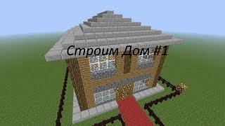 Строим дом #1 [Большой дом большая серия](В этом цикле мы будем строить кучу домов в плоском мире лицензии майнкрафта с версией 1 6 2., 2013-09-05T18:06:17.000Z)
