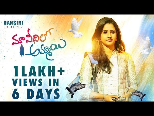 Maa Veedhilo Ammayi - Latest Telugu Short Film 2019 by Satish Peesa || SkyLight Movies