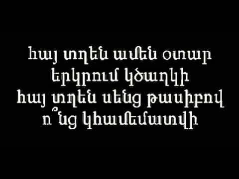 Hay txeq - Hay txen txaya (text ev erg) lyrics .avi