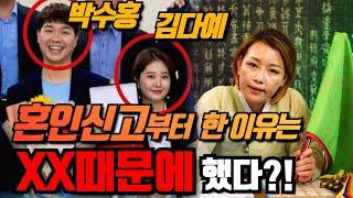 [제주도 용한점집] 혼인신고부터 한 이유는 따로있다?! 박수홍 김다예 어떻게 될까? / 천운화 ☎️ 010-…